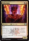 火刃の芸術家/Fireblade Artist [RNA-JPU]