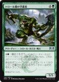 【FOIL】トロール種の守護者/Trollbred Guardian [RNA-JPU]