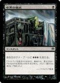 暗黒の儀式/Dark Ritual [PvC-JPC]