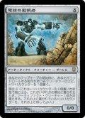 電結の監視者/Arcbound Overseer [DST-JPR]