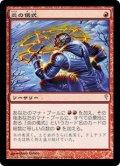 炎の儀式/Rite of Flame [CSP-JPC]