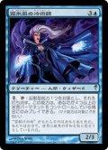 霧氷風の冷術師/Rimewind Cryomancer [CSP-JPU]