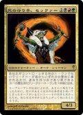 死の守り手、セックァー/Sek'Kuar, Deathkeeper [CSP-JPR]