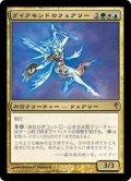 ダイアモンドのフェアリー/Diamond Faerie [CSP-JPR]