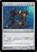 ダークスティールのガーゴイル/Darksteel Gargoyle [DST-JPU]