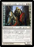 キイェルドーの王、ダリアン/Darien, King of Kjeldor [CSP-JPR]