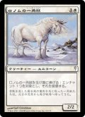 ロノムの一角獣/Ronom Unicorn [CSP-JPC]