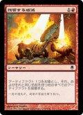残響する破滅/Echoing Ruin [DST-JPC]