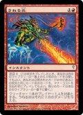 うねる炎/Surging Flame [CSP-JPC]