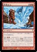 氷落とし/Icefall [CSP-JPC]