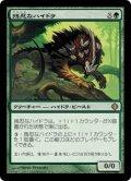 残忍なハイドラ/Feral Hydra [ALA-JPR]