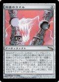 稲妻のコイル/Lightning Coils [MRD-JPR]