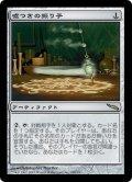 嘘つきの振り子/Liar's Pendulum [MRD-JPR]