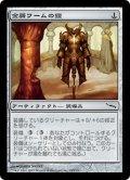 金屑ワームの鎧/Slagwurm Armor [MRD-JPC]