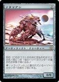 ソラリアン/Solarion [5DN-JPR]