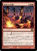 溶鉄の災難/Molten Disaster [FUT-JPR]