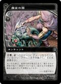 魔女の霧/Witch's Mist [FUT-JPU]