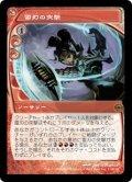 雷刃の突撃/Thunderblade Charge [FUT-JPR]