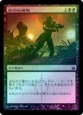 【FOIL】病的な略取/Morbid Plunder [MBS-JPC]
