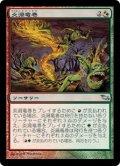 炎渦竜巻/Firespout [SHM-JPU]