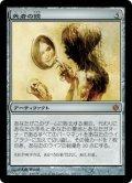 死者の鏡/Lich's Mirror [ALA-JPM]