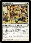 民兵団の誇り/Militia's Pride [LRW-JPR]