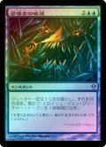 【FOIL】召喚士の破滅/Summoner's Bane [ZEN-JPU]