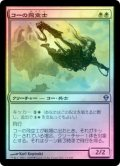 【FOIL】コーの飛空士/Kor Aeronaut [ZEN-JPU]