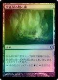 【FOIL】灰色革の隠れ家/Graypelt Refuge [ZEN-JPU]