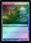 【FOIL】クラーケンの幼子/Kraken Hatchling [ZEN-JPC]