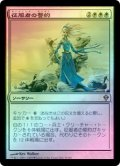 【FOIL】征服者の誓約/Conqueror's Pledge [ZEN-JPR]