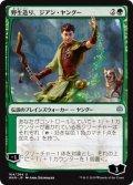 【FOIL】野生造り、ジアン・ヤングー/Jiang Yanggu, Wildcrafter [WAR-JPU]