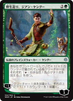 画像1: 野生造り、ジアン・ヤングー/Jiang Yanggu, Wildcrafter [WAR-JPU]