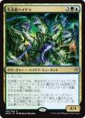 生命素ハイドラ/Bioessence Hydra [WAR-JPR]