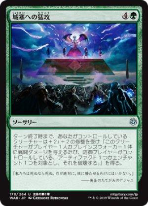 画像1: 城塞への猛攻/Storm the Citadel [WAR-JPU]