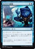 【FOIL】カズミナの変成/Kasmina's Transmutation [WAR-JPC]