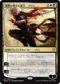 復讐に燃えた血王、ソリン/Sorin, Vengeful Bloodlord [WAR-JPR]