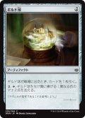 【FOIL】ギルド球/Guild Globe [WAR-JPC]