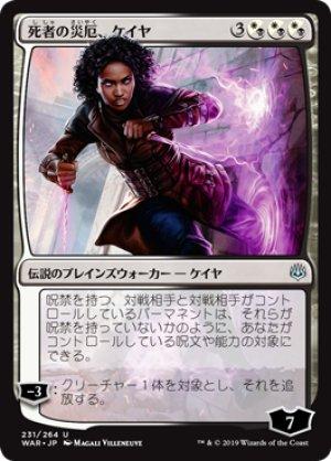 画像1: 死者の災厄、ケイヤ/Kaya, Bane of the Dead [WAR-JPU]