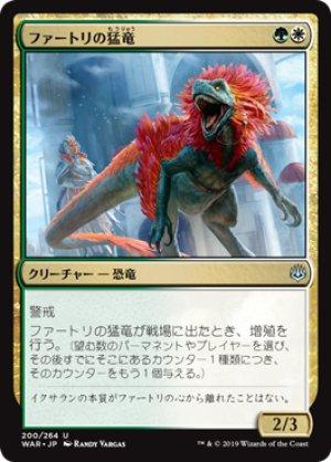 画像1: ファートリの猛竜/Huatli's Raptor [WAR-JPU]