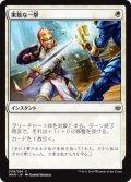 【FOIL】果敢な一撃/Defiant Strike [WAR-JPC]