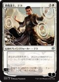 【FOIL】盾魔道士、テヨ/Teyo, the Shieldmage [WAR-JPU]