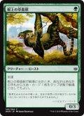 樹上の草食獣/Arboreal Grazer [WAR-JPC]