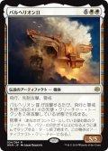 【FOIL】パルヘリオンII/Parhelion II [WAR-JPR]