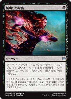 画像1: 裏切りの対価/Price of Betrayal [WAR-JPU]