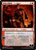 【FOIL】無頼な扇動者、ティボルト/Tibalt, Rakish Instigator [WAR-JPU]
