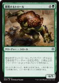 【FOIL】挑戦するトロール/Challenger Troll [WAR-JPU]
