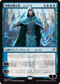 【FOIL】神秘を操る者、ジェイス/Jace, Wielder of Mysteries [WAR-JPR]