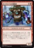 【FOIL】サイクロプスの電術師/Cyclops Electromancer [WAR-JPU]