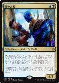 魂の占者/Soul Diviner [WAR-JPR]